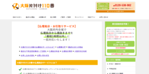 大阪片付け110番