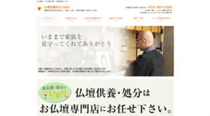 仏壇処分供養.com