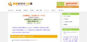 京都片付け110番